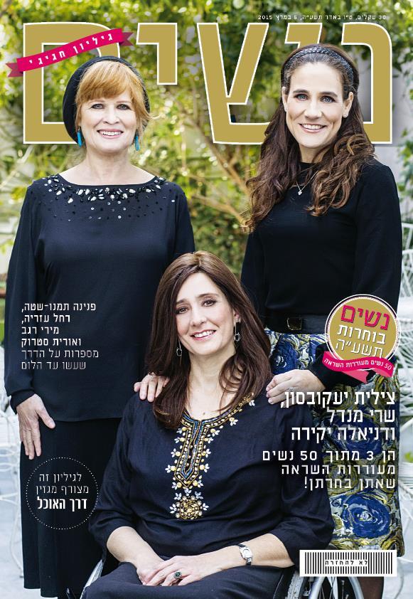 שער מגזין נשים פורים תשעה